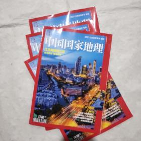 《中国国家地理》 2021江苏高考学子专阅