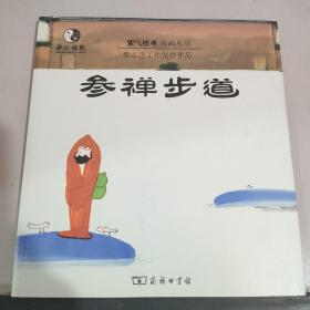 紫气楼观漫画丛书:漫画参禅步道