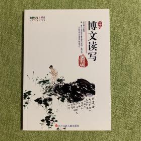 新东方博文读写 六年级 暑假版