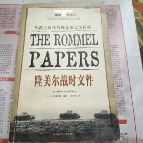 隆美尔战时文件(大32  l l)