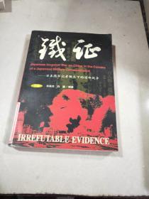 铁证:日本随军记者镜头下的侵华战争   下册