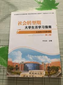 社会转型期大学生活学习指南:走进四川文理学院(第二版)