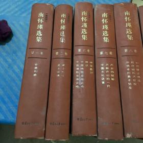 南怀瑾选集(珍藏版) 第一 第二第六 第七 第八 第九 第十 第一二。八本合卖