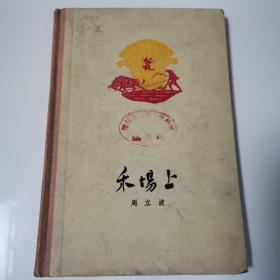 禾场上(全一册布脊精装本)〈1960年上海初版发行〉