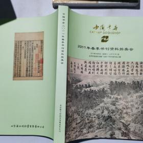 中国书店 2011年春季书刊资料拍卖会