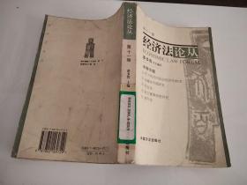 经济法论丛.第十一卷