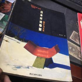 日本环境雕塑:图片与文本
