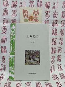海上文库:上海之妖