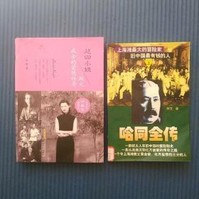 P26赵四小姐战火成全的爱情传奇,哈同全传(上)共2本合拍