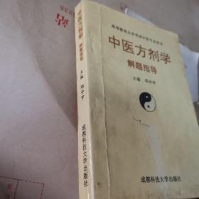 中医方剂学