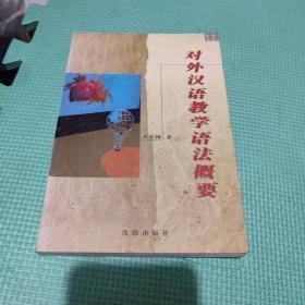 对外汉语教学语法概要