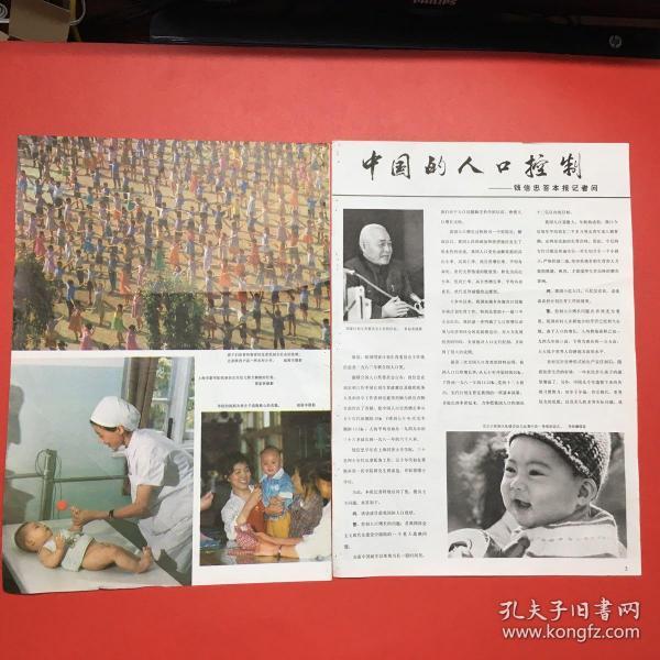 剪报,《人民画报》1983年的插页《中国的人口控制----钱信忠答本报记者问》