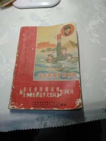 向支左爱民模范讲支左爱民模范李文忠同志学习专刊