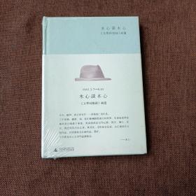 木心谈木心:《文学回忆录》补遗,1993.3.7一9.11(精装未翻阅)