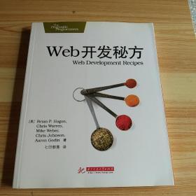 Web开发秘方