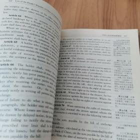 刑法与刑事诉讼法(商法:双语对照法规)