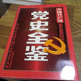 中国共产党党史全鉴 第十一卷