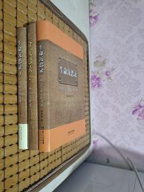 生命沉思录 全三册