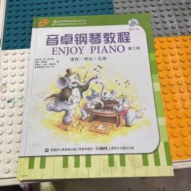 音卓钢琴教程. 第3册