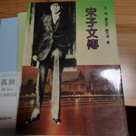 宋子文传(1993一版一印)