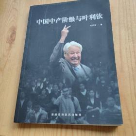 中国中产阶级与叶利钦