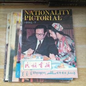 民族画报1995年7-12期