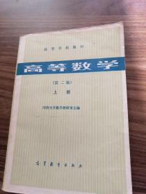 高等数学第二版上册