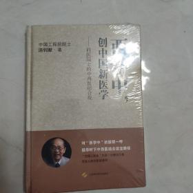 西学中,创中国新医学--西医院士的中西医结合观