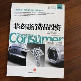 非必需消费品投资