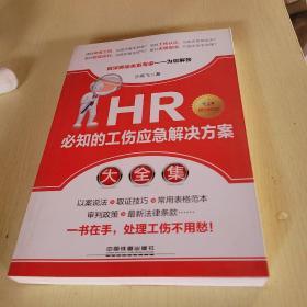 HR必知的工伤应急解决方案大全集