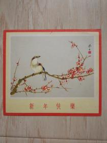 五十年代贺卡:新年快乐