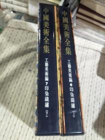 中国美术全集:工艺美术编7 ,8印染织绣    上下 有函套
