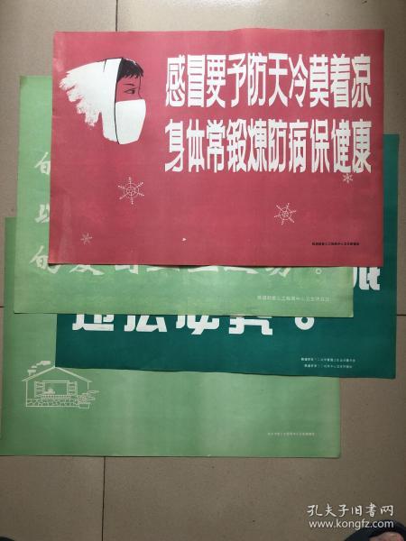 铁道部第三工程局中心卫生防疫站,防病防疫保健宣传广告画4张