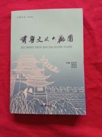 肃宁文史大观园
