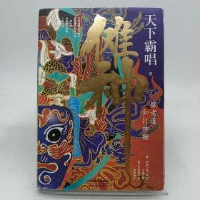 傩神:崔老道和打神鞭揭开黄河傩王的神秘面具