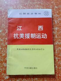 江西党史资料33(第三十三辑):江西抗美援朝运动