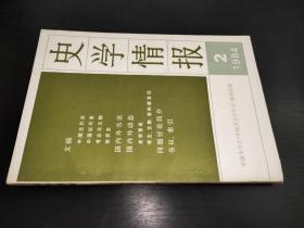 史学情报 1984.2