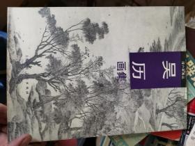 清六家画丛——吴历画集