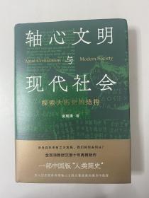 【签名本】轴心文明与现代社会:探索大历史的结构