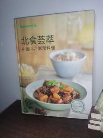 北食荟萃 中国北方家常料理