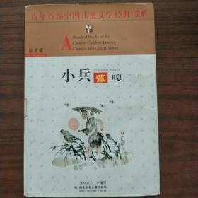 百年百部中国儿童文学经典书系:小兵张嘎