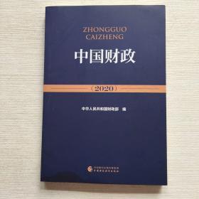 中国财政(2020)
