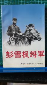 彭雪枫将军