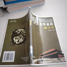 中国皇帝皇后全传:29 武者天 下