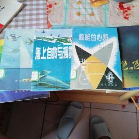 军事科技知识普及丛书 17册