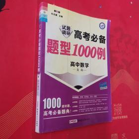 天星教育/2016试题调研/高考必备题型1000例 数学(文科)