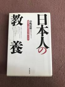 日本人の教养【有笔记划线】