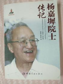 中国航天院士传记丛书:杨嘉墀院士传记