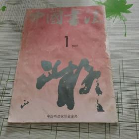 中国书法  1991-1