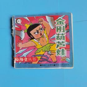 孙悟空丛书 金刚葫芦娃 2.3 .4. 6 .7合售